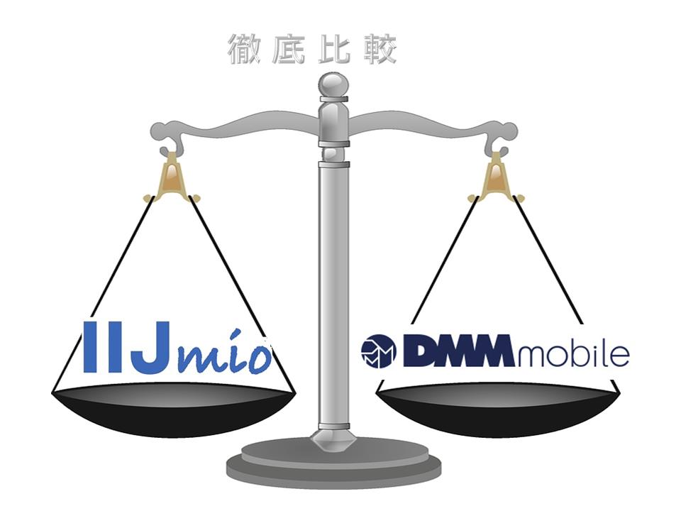 iijmio-dmm-hikaku