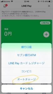 LINE-Payのオートチャージ方法2