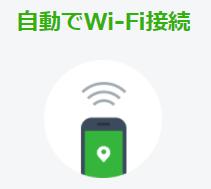 line-wifi-auto