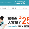 U-mobile MAX25Gの料金や速度や評判を徹底検証!