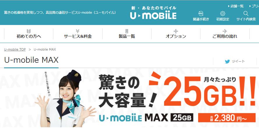 u-mobile max25gを徹底解説