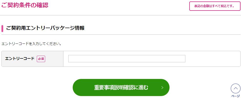 uqモバイルへの申込み3