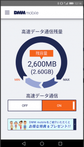 DMMmobileアプリ
