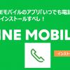 LINEモバイルのアプリ「いつでも電話」は絶対インストールすべし!