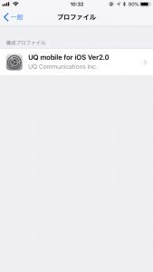 UQモバイルのプロファイル