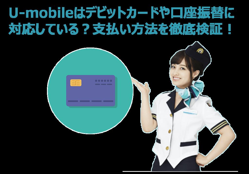 U-mobileはデビットカードや口座振替に対応している?支払い方法を徹底検証!