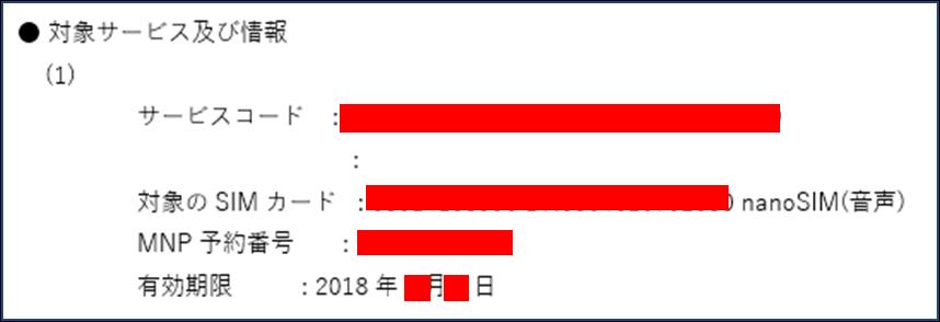 IIJmioのMNP予約番号
