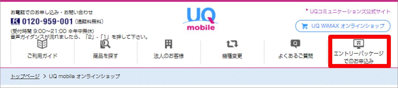 uqモバイルへの申込み1
