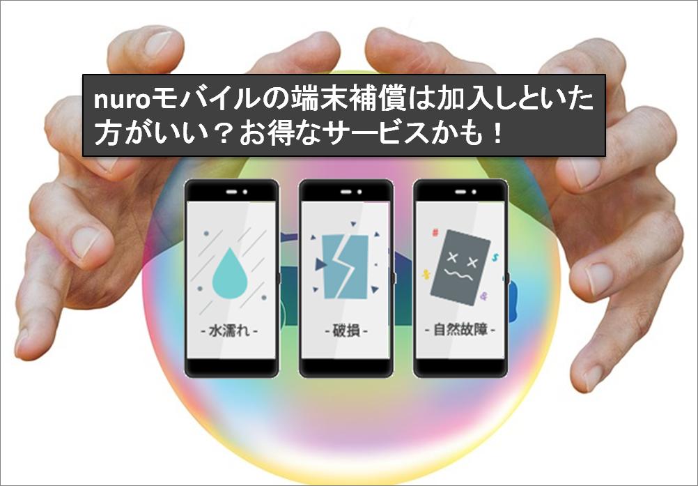 nuroモバイルの端末補償はオトク