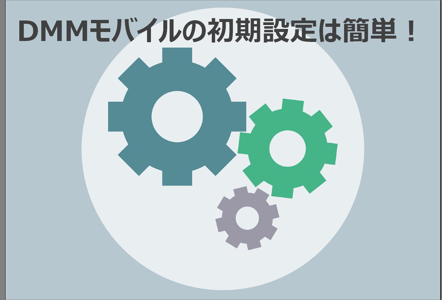 DMMモバイルの初期設定方法