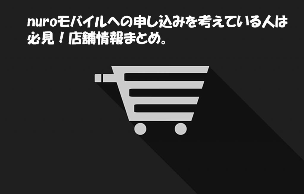 nuroモバイルの店舗情報まとめ