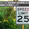 nuroモバイルに速度制限や通信制限はあるのか?!3日間制限などを徹底チェック!