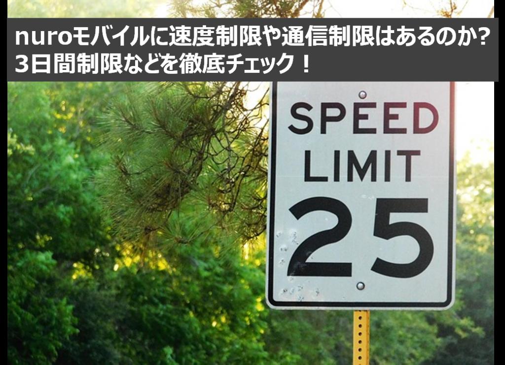 nuroモバイルに速度制限はあるのか