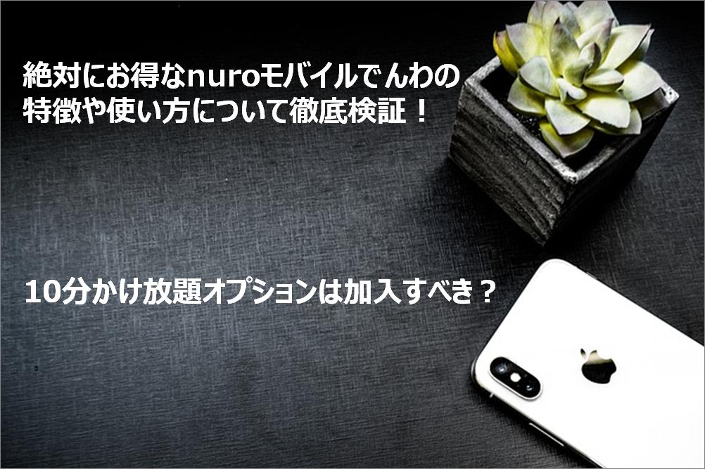 nuroモバイルでんわの品質や使い方を調査