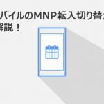 DMMモバイルのMNP転入切り替え手続きの手順を徹底解説|これで乗り換え完了!