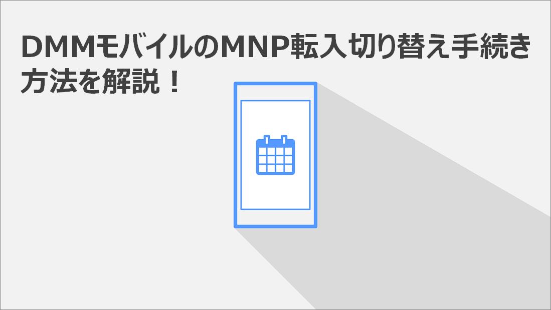 DMMモバイルのMNP転入切り替え方法