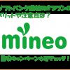 mineoのソフトバンク回線プラン(Sプラン)のメリットを紹介!キャンペーンも要チェック!