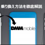 【超まとめ】DMMモバイルへドコモから乗り換える方法を徹底解説!