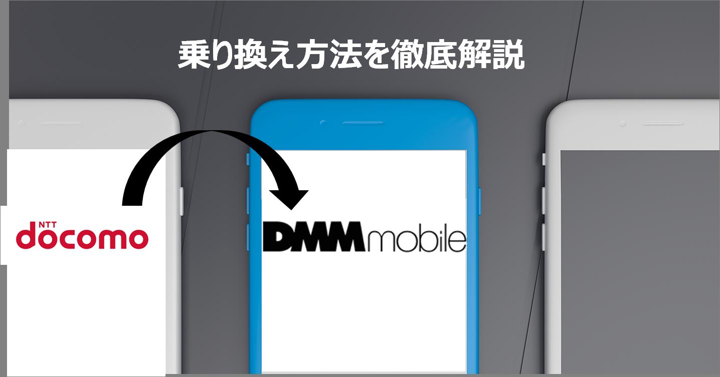 docomoからDMMモバイルへMNP