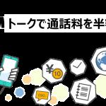 DMMモバイルの通話料と半額になるアプリ「DMMトーク」を徹底解説