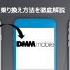 【超まとめ】DMMモバイルへauから乗り換える方法を徹底解説!