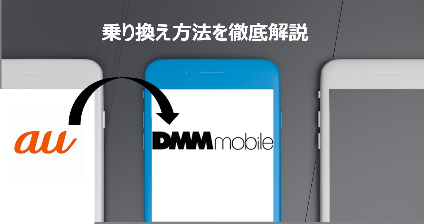 auからDMMモバイルへMNP