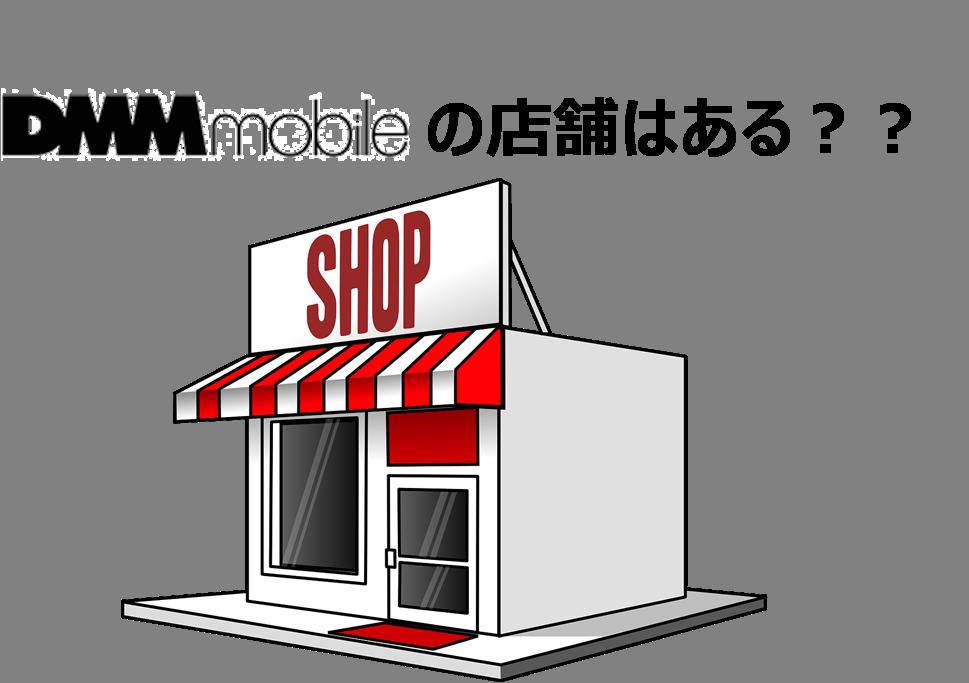 dmmモバイルの店舗について解説