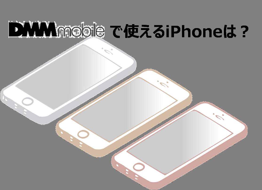 dmmモバイルで使えるiPhone