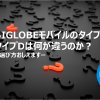 BIGLOBEモバイルのタイプAとタイプDの違いを解説!速度や料金は?