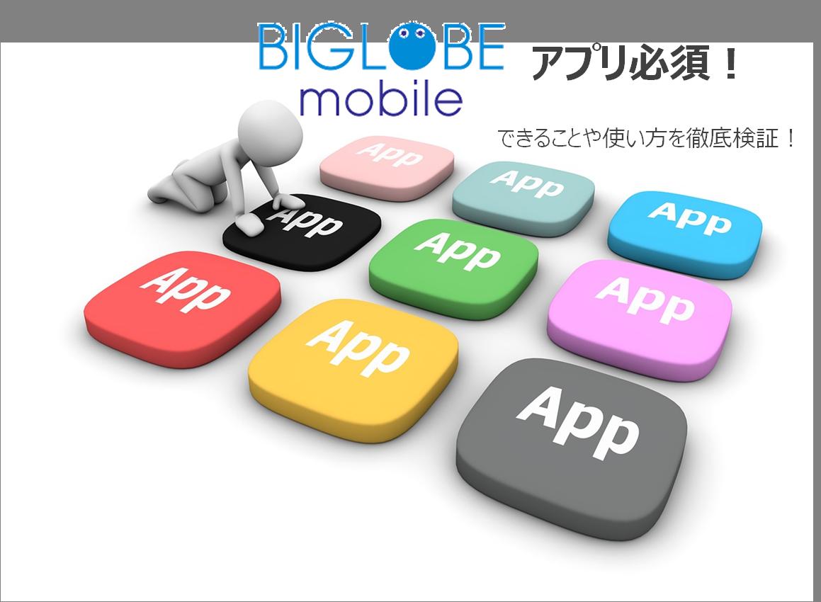 biglobeモバイルアプリ