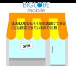 BIGLOBEモバイルの店舗でできることは?ネットとどっちがお得?