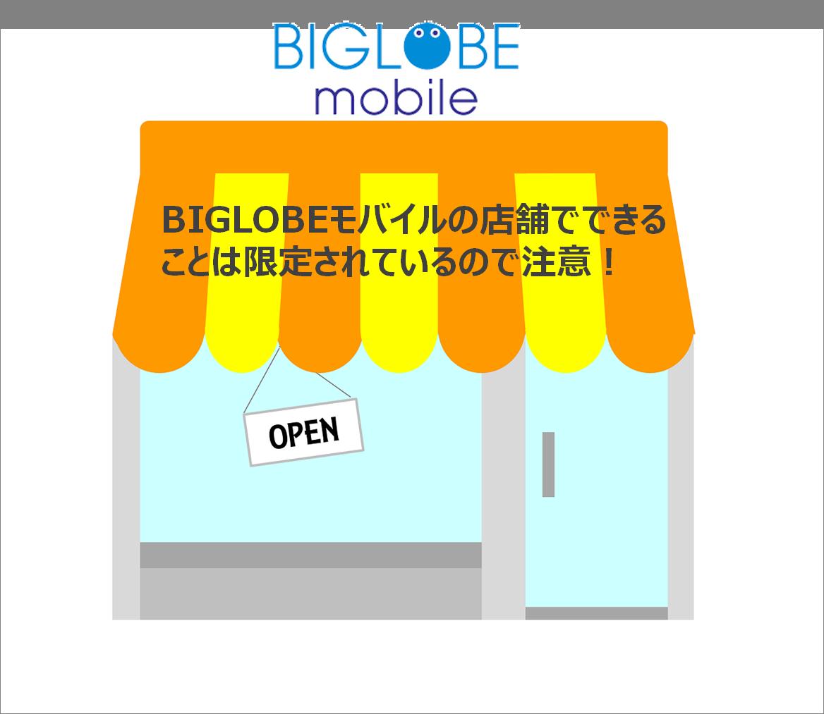 biglobeモバイルの店舗でできること