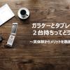 ガラケーとタブレット2台持ちのメリットとデメリットを徹底解説【2018】