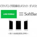 LINEモバイルのソフトバンク回線のメリットは?速度や評判を徹底検証!