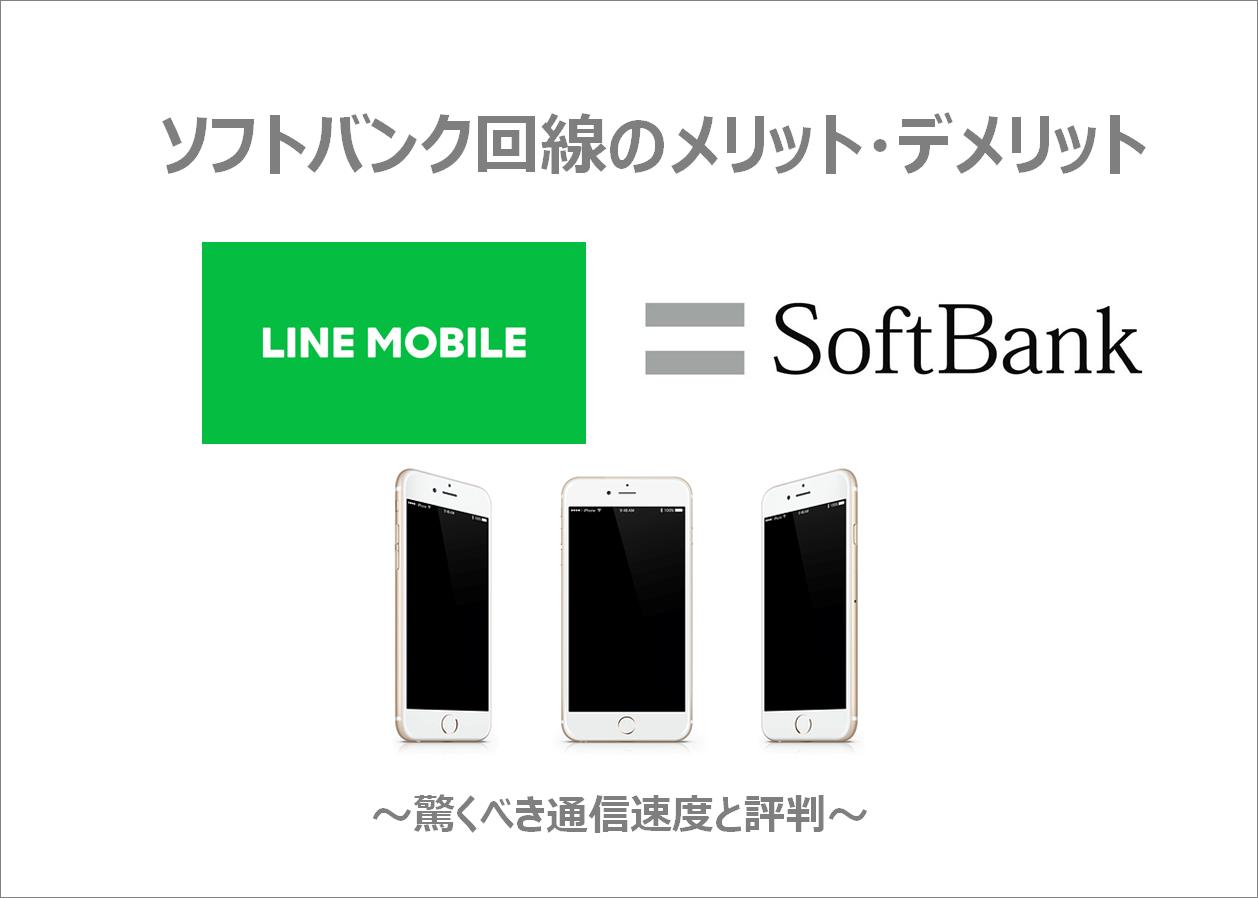 LINEモバイルのソフトバンク回線のデメリット