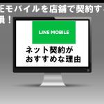 LINEモバイルを店舗で契約すると損する!ネット契約がおすすめな理由