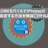 BIGLOBEモバイルでiPhoneのAPN設定する方法を解説【3分丸わかり】