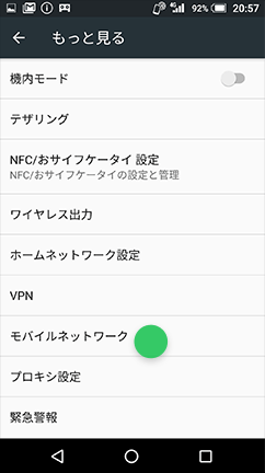 androidのapn設定2