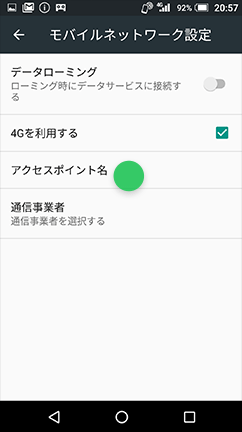 androidのapn設定3