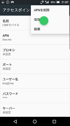 androidのapn設定5