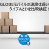 BIGLOBEモバイルの速度は遅いのか?タイプAとDを比較検証!