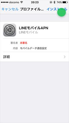 lineモバイルのiphoneプロファイル