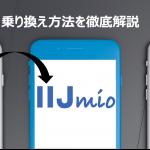 【超まとめ】auからIIJmioへMNPする方法!乗り換え手順と注意点まるわかり