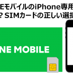 LINEモバイルのiPhone専用SIMって何?SIMカード選択方法を解説!