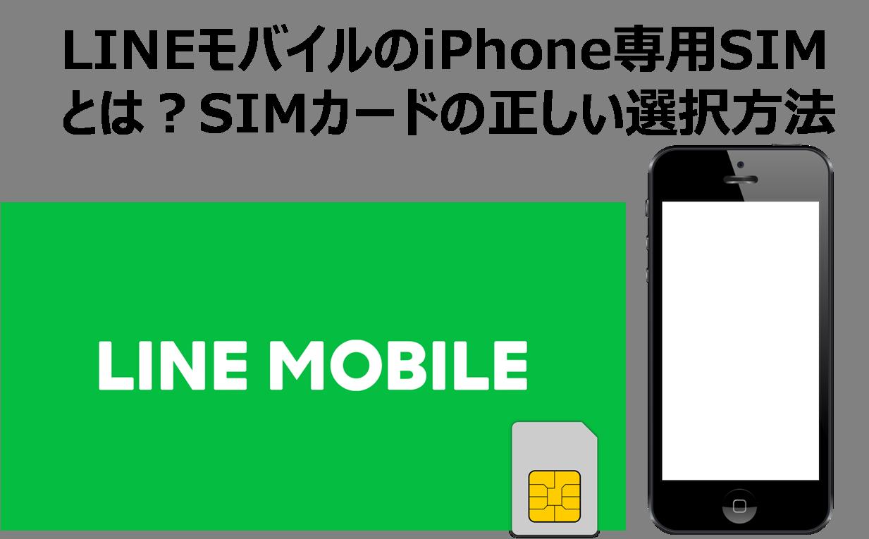 LINEモバイルのiPhone専用SIM