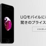 UQモバイルでiPhone7販売開始!料金をどこよりも詳しく分析するよ!