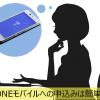 TONEモバイルの申込み方法と契約方法のすべてを完全解説!
